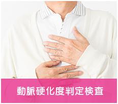 動脈硬化度判定検査